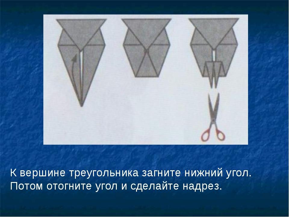 К вершине треугольника загните нижний угол. Потом отогните угол и сделайте на...