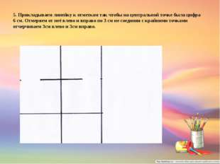 5. Прикладываем линейку к отметкам так чтобы на центральной точке была цифра