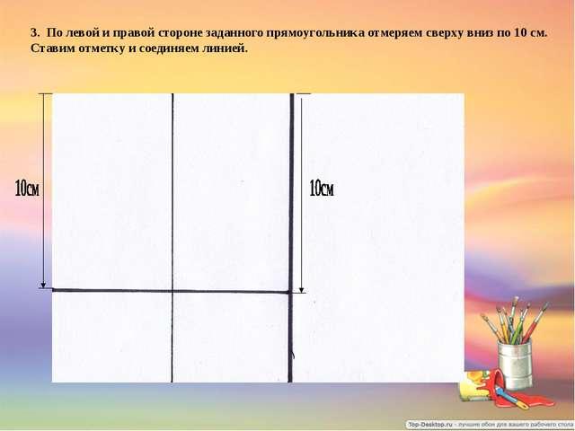 3. По левой и правой стороне заданного прямоугольника отмеряем сверху вниз по...