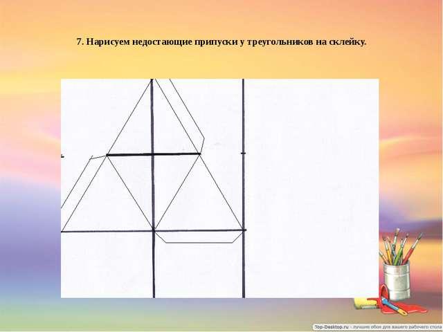 7. Нарисуем недостающие припуски у треугольников на склейку.