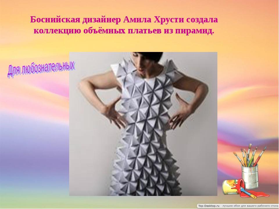 Боснийская дизайнер Амила Хрусти создала коллекцию объёмных платьев из пирамид.