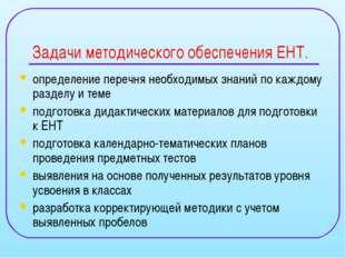 Задачи методического обеспечения ЕНТ. определение перечня необходимых знаний