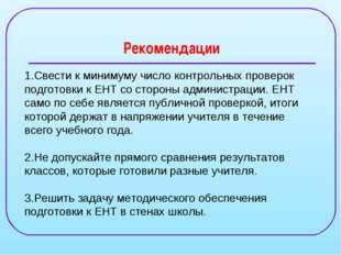 Рекомендации 1.Свести к минимуму число контрольных проверок подготовки к ЕНТ