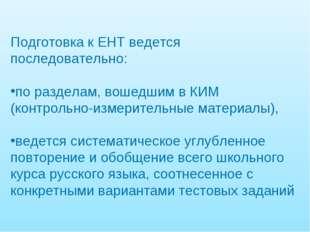 Подготовка к ЕНТ ведется последовательно: по разделам, вошедшим в КИМ (контро