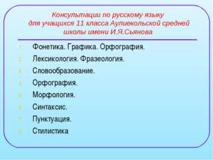 Консультации по русскому языку для учащихся 11 класса Аулиекольской средней ш