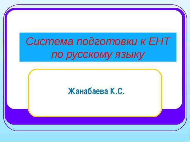 Система подготовки к ЕНТ по русскому языку Жанабаева К.С.