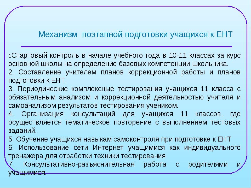 Механизм поэтапной подготовки учащихся к ЕНТ 1Стартовый контроль в начале уч...