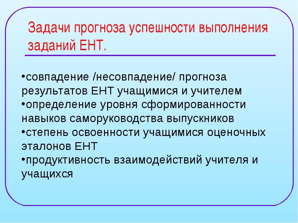 Задачи прогноза успешности выполнения заданий ЕНТ. совпадение /несовпадение/...