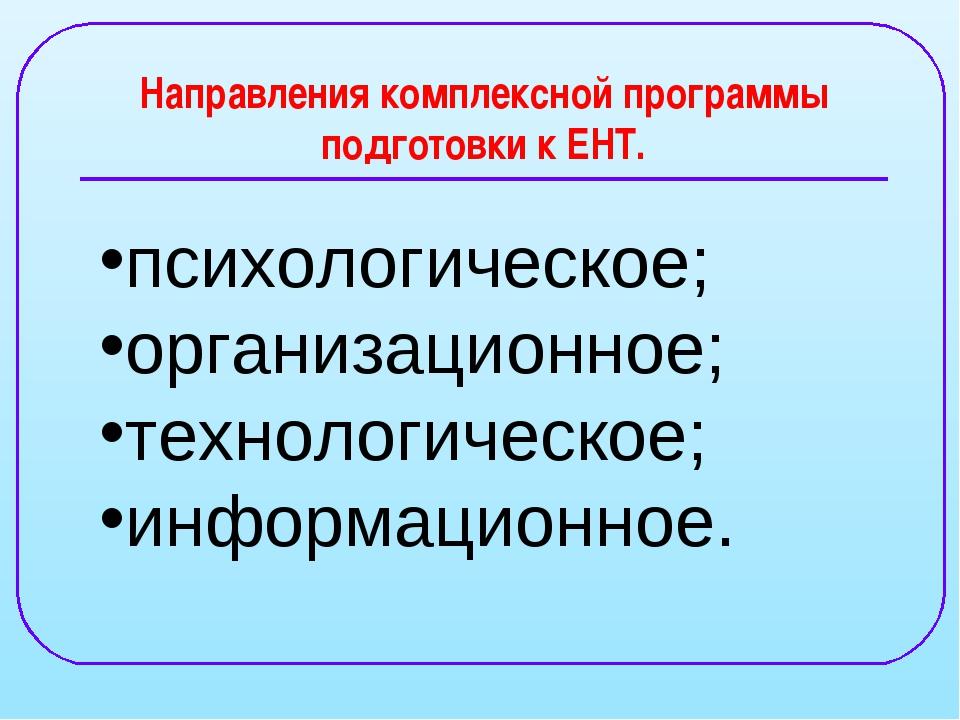 Направления комплексной программы подготовки к ЕНТ. психологическое; организа...