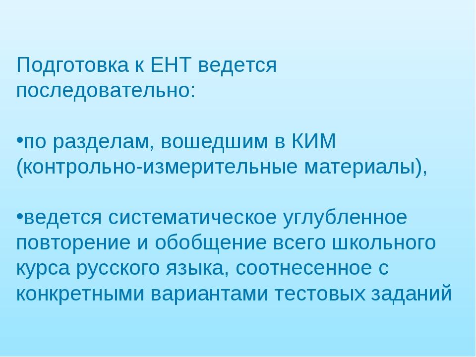 Подготовка к ЕНТ ведется последовательно: по разделам, вошедшим в КИМ (контро...