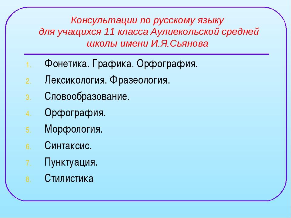 Консультации по русскому языку для учащихся 11 класса Аулиекольской средней ш...