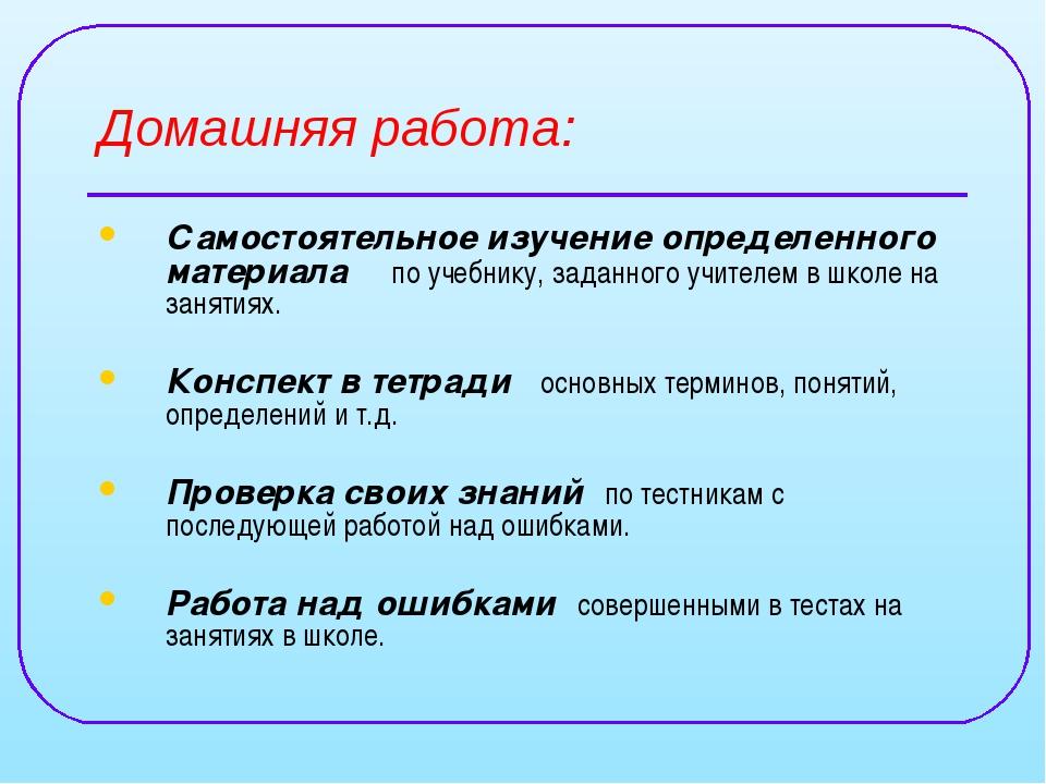 Домашняя работа: Самостоятельное изучение определенного материала по учебнику...