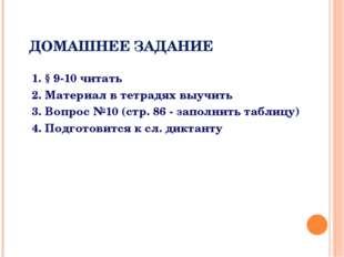 ДОМАШНЕЕ ЗАДАНИЕ 1. § 9-10 читать 2. Материал в тетрадях выучить 3. Вопрос №1