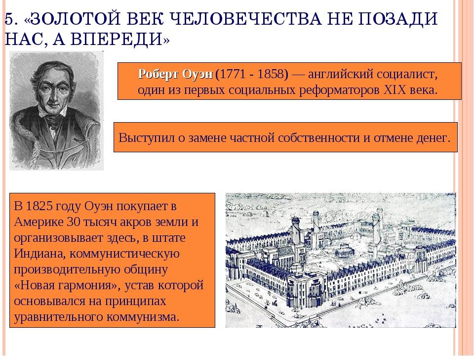 5.«ЗОЛОТОЙ ВЕК ЧЕЛОВЕЧЕСТВА НЕ ПОЗАДИ НАС, А ВПЕРЕДИ» Роберт Оуэн (1771 - 18...