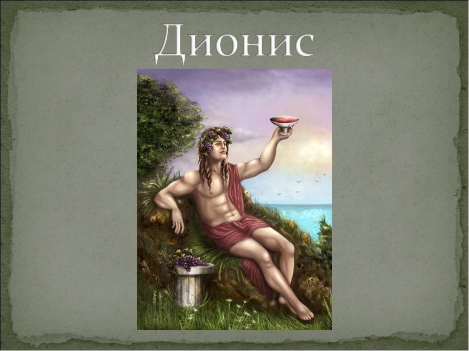 Почему дионис не сразу оказался на олимпе ответ