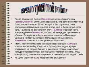 После похищения ЕленыПарисомженихи собираются наТроянскую войну. Ему было