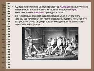 Одиссей женился на царице феспротовКаллидикеи выступил во главе войска прот