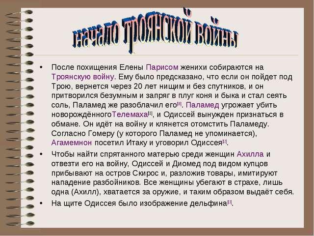 После похищения ЕленыПарисомженихи собираются наТроянскую войну. Ему было...
