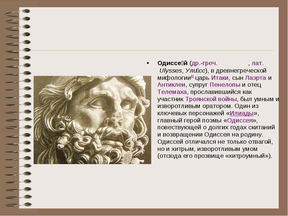Одиссе́й(др.-греч.Ὀδυσσεύς,лат.Ulysses,Ули́сс), в древнегреческой мифоло...
