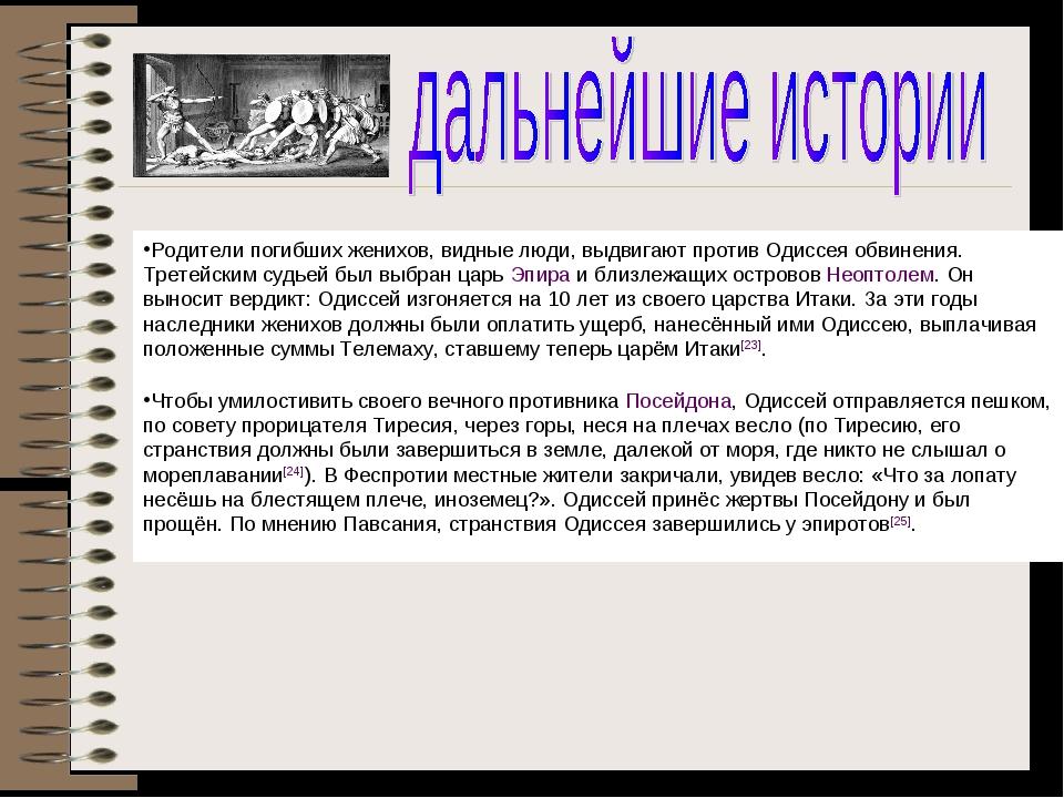 Родители погибших женихов, видные люди, выдвигают против Одиссея обвинения....