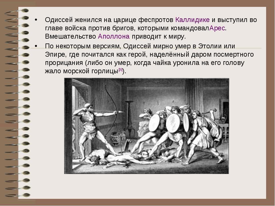 Одиссей женился на царице феспротовКаллидикеи выступил во главе войска прот...