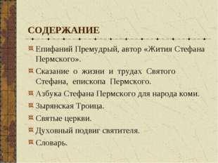 СОДЕРЖАНИЕ Епифаний Премудрый, автор «Жития Стефана Пермского». Сказание о жи
