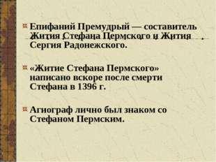 Епифаний Премудрый — составитель Жития Стефана Пермского и Жития Сергия Радо