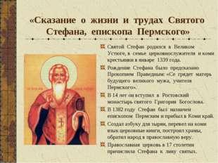 «Сказание о жизни и трудах Святого Стефана, епископа Пермского» Святой Стефан