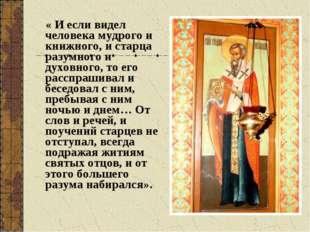 « И если видел человека мудрого и книжного, и старца разумного и духовного,