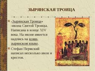 ЗЫРЯНСКАЯ ТРОИЦА «Зырянская Троица» -икона Святой Троицы. Написана в конце XI