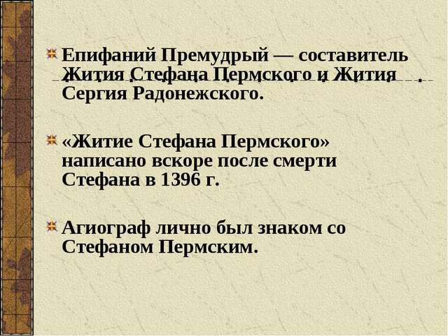Епифаний Премудрый — составитель Жития Стефана Пермского и Жития Сергия Радо...