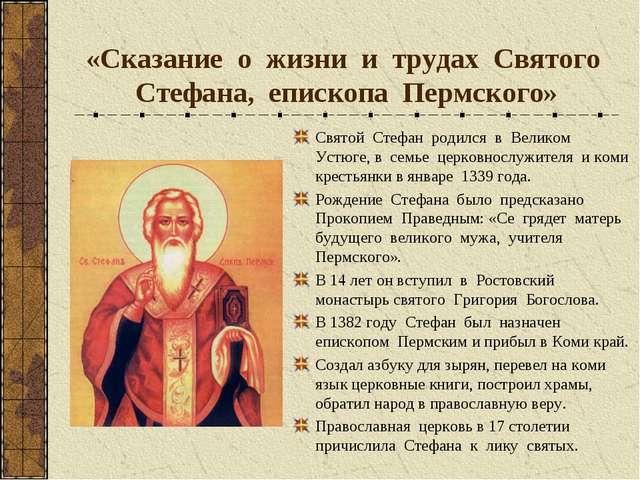 «Сказание о жизни и трудах Святого Стефана, епископа Пермского» Святой Стефан...