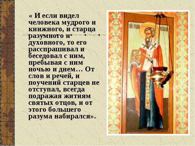 « И если видел человека мудрого и книжного, и старца разумного и духовного,...