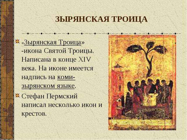ЗЫРЯНСКАЯ ТРОИЦА «Зырянская Троица» -икона Святой Троицы. Написана в конце XI...