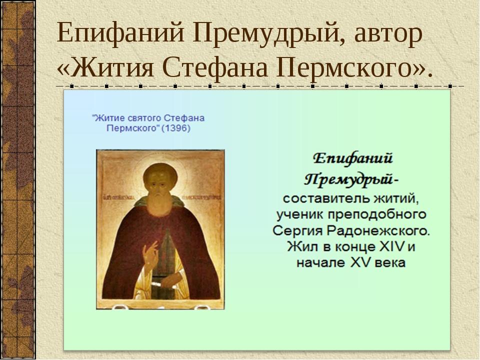 Епифаний Премудрый, автор «Жития Стефана Пермского».