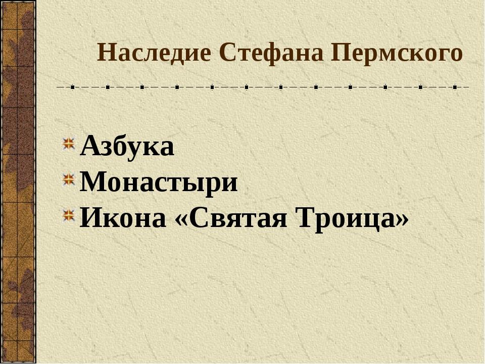 Наследие Стефана Пермского Азбука Монастыри Икона «Святая Троица»