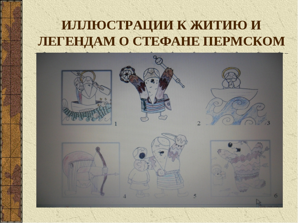 ИЛЛЮСТРАЦИИ К ЖИТИЮ И ЛЕГЕНДАМ О СТЕФАНЕ ПЕРМСКОМ