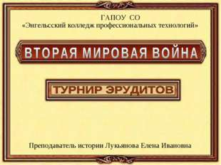 ГАПОУ СО «Энгельсский колледж профессиональных технологий»  Преподаватель и