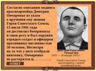 ОТВЕТ Согласно описанию подвига красноармейца Дмитрия Овчаренко изуказа овр