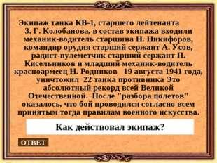 ОТВЕТ Экипаж танка КВ-1, старшего лейтенанта З. Г. Колобанова, в состав экип