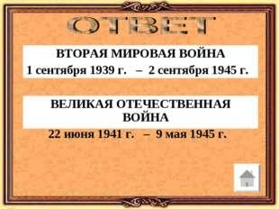 ВТОРАЯ МИРОВАЯ ВОЙНА 1 сентября 1939 г. – 2 сентября 1945 г. ВЕЛИКАЯ ОТЕЧЕСТВ