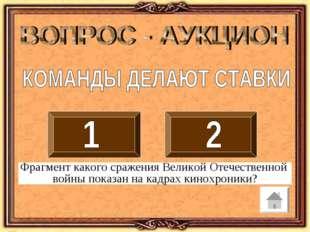 Фрагмент какого сражения Великой Отечественной войны показан на кадрах кинохр