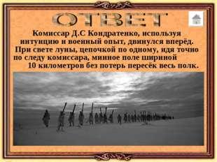 Комиссар Д.С Кондратенко, используя интуицию и военный опыт, двинулся вперёд.