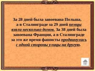 Утес Степана Разина и «Невольничий» овраг За28дней была завоевана Польша, а