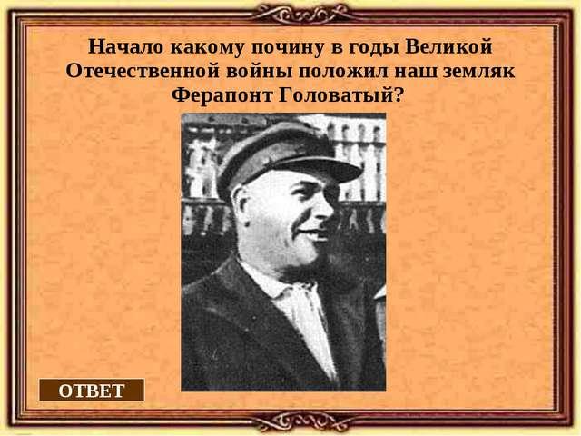 ОТВЕТ Начало какому почину в годы Великой Отечественной войны положил наш зем...