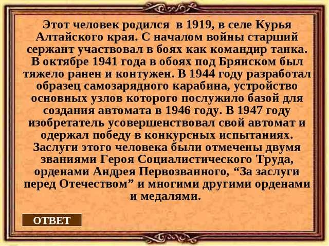 ОТВЕТ Этот человек родился в 1919, в селе Курья Алтайского края. С началом во...