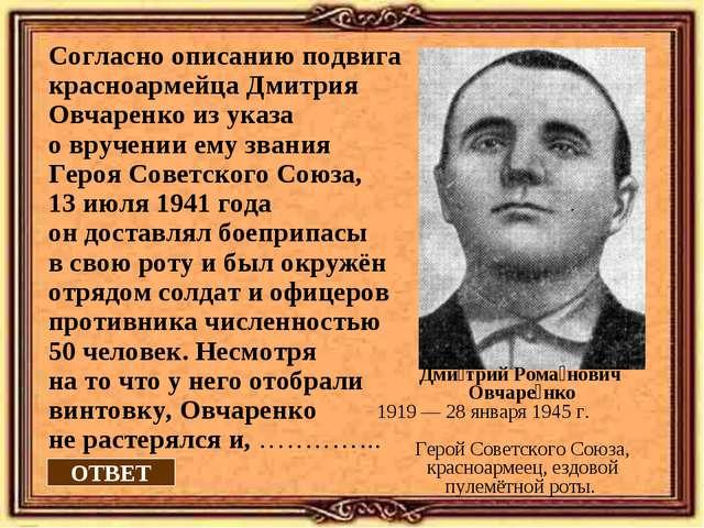ОТВЕТ Согласно описанию подвига красноармейца Дмитрия Овчаренко изуказа овр...