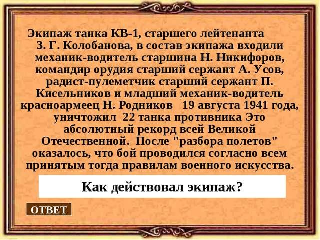 ОТВЕТ Экипаж танка КВ-1, старшего лейтенанта З. Г. Колобанова, в состав экип...