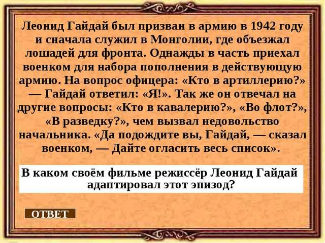 Леонид Гайдай был призван в армию в 1942 году и сначала служил в Монголии, гд...