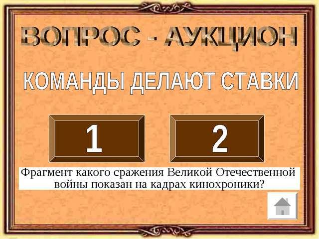 Фрагмент какого сражения Великой Отечественной войны показан на кадрах кинохр...